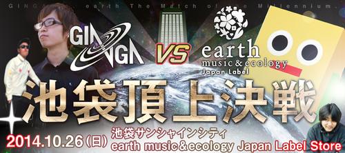 2014/10/26(sun)『池袋頂上決戦〜GINGA vs earth music & ecology Japan Label〜』