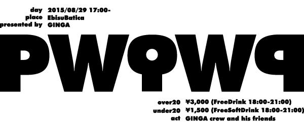 8/29 GINGApresents『PWPWP』