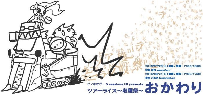 ピノキオピー&sasakure.UK presents『ツアーライス〜収穫祭〜おかわり』