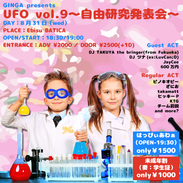 8/31(wed) GINGA presents 『UFO vol.9 ~自由研究発表会~』