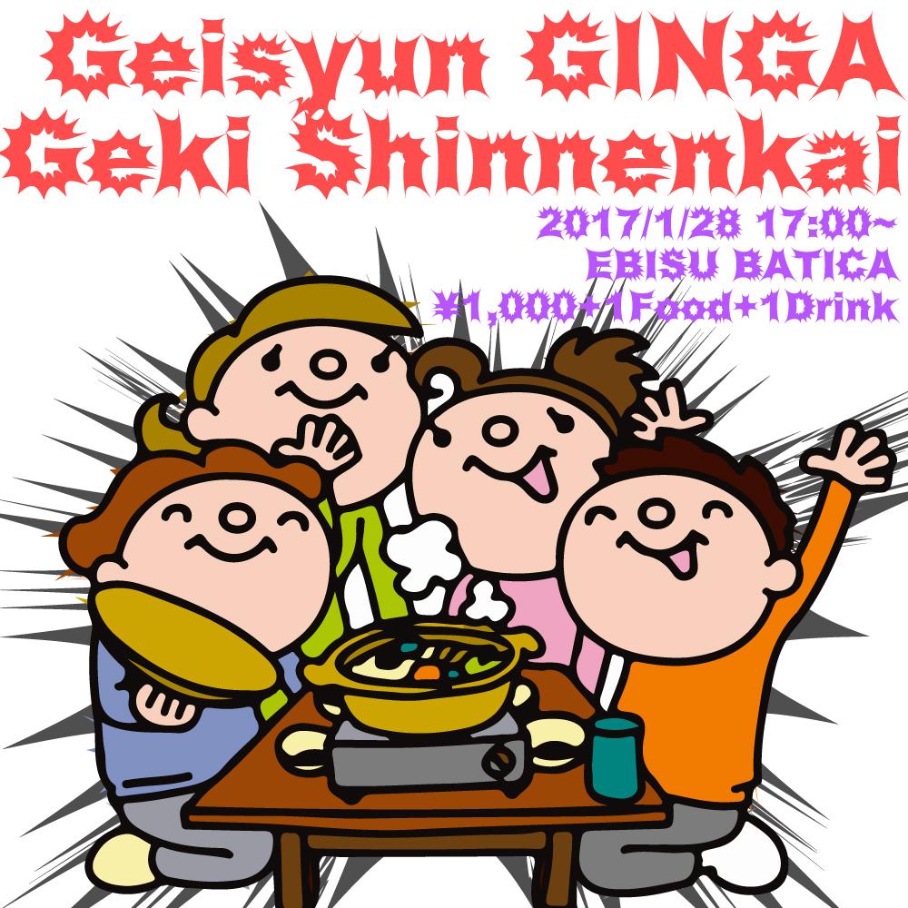 1/28(土) GEISYUN GINGA GEKI SHINNENKAI 2017